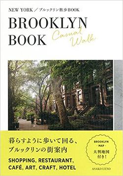 ブルックリン散歩BOOK 実業之日本社 新著