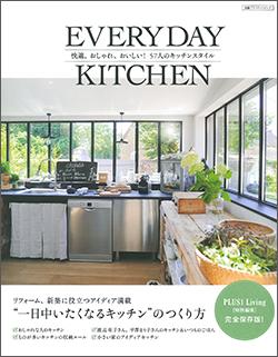 EVERYDAY KITCHEN―快適、おしゃれ、おいしい! 57人のキッチンスタイル (別冊PLUS1 LIVING) 主婦の友社