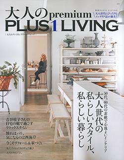 大人のpremium PLUS1 LIVING―大人世代の 私らしいスタイル、私らしい暮らし (別冊PLUS1 LIVING) 主婦の友社