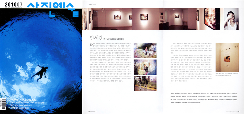 sajinyesul_Hye-Ryoung_Min