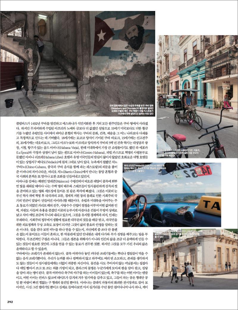 HarpersKorea_Cuba_03.jpg
