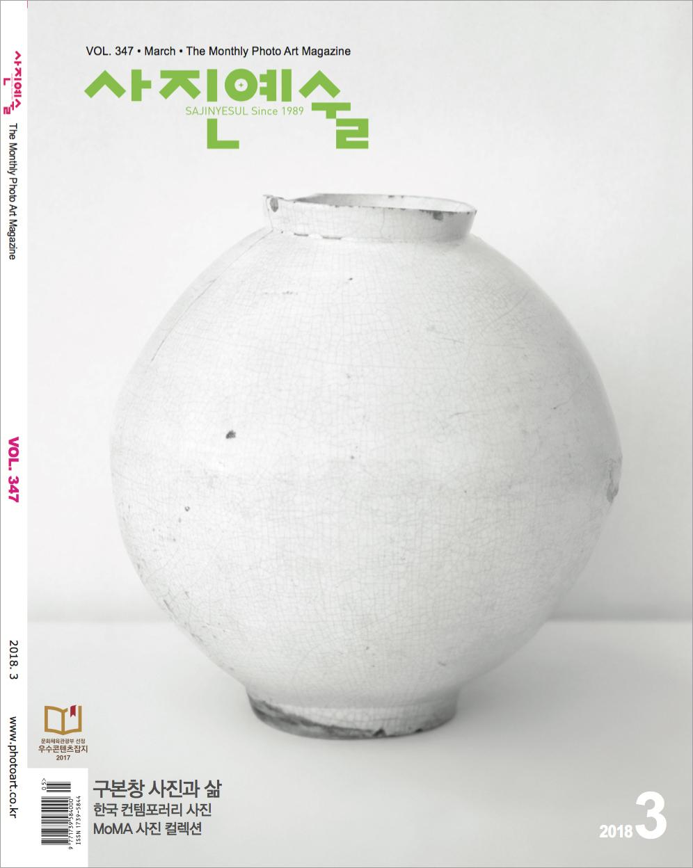 SajinYesul_cover.jpg