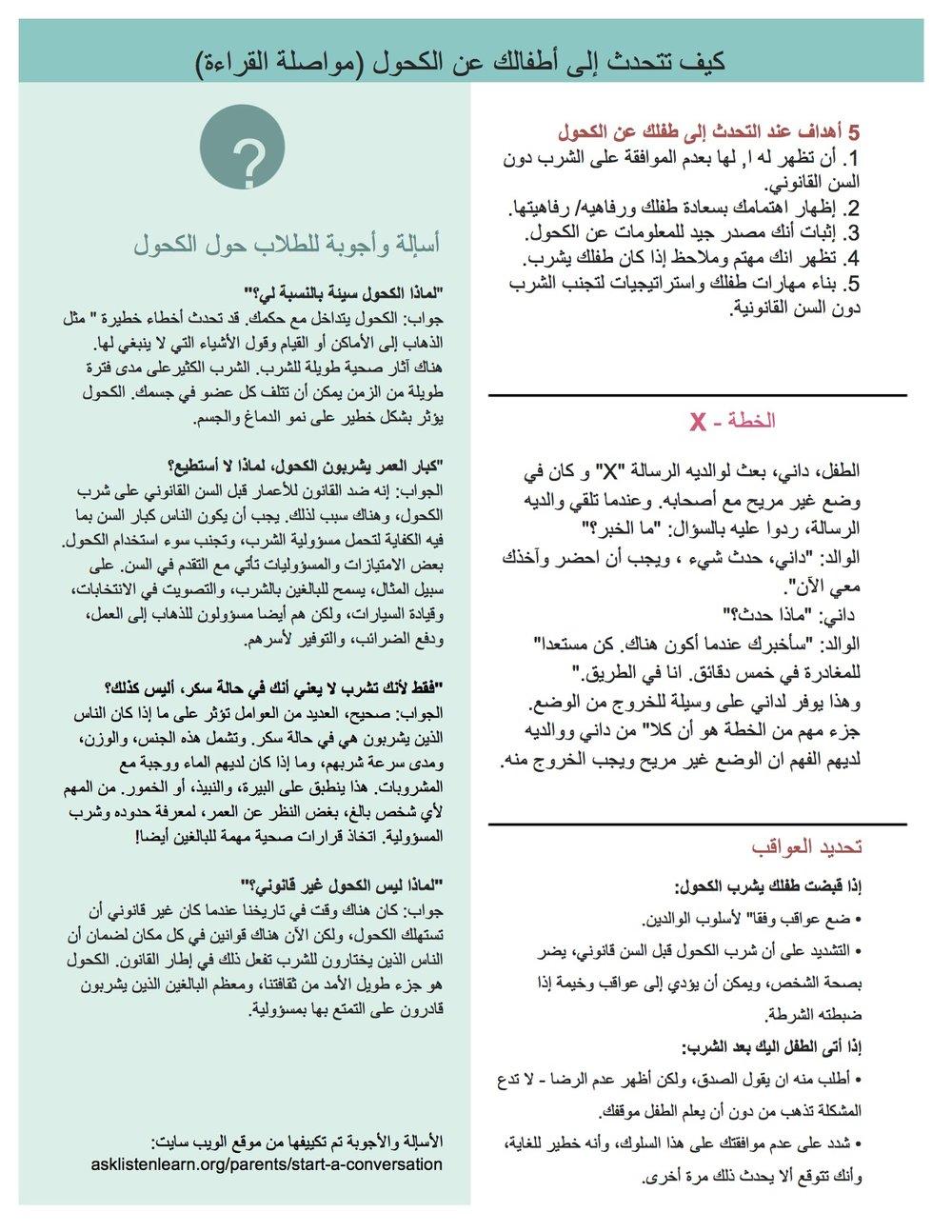How Fact Sheet_Arabic2.jpg