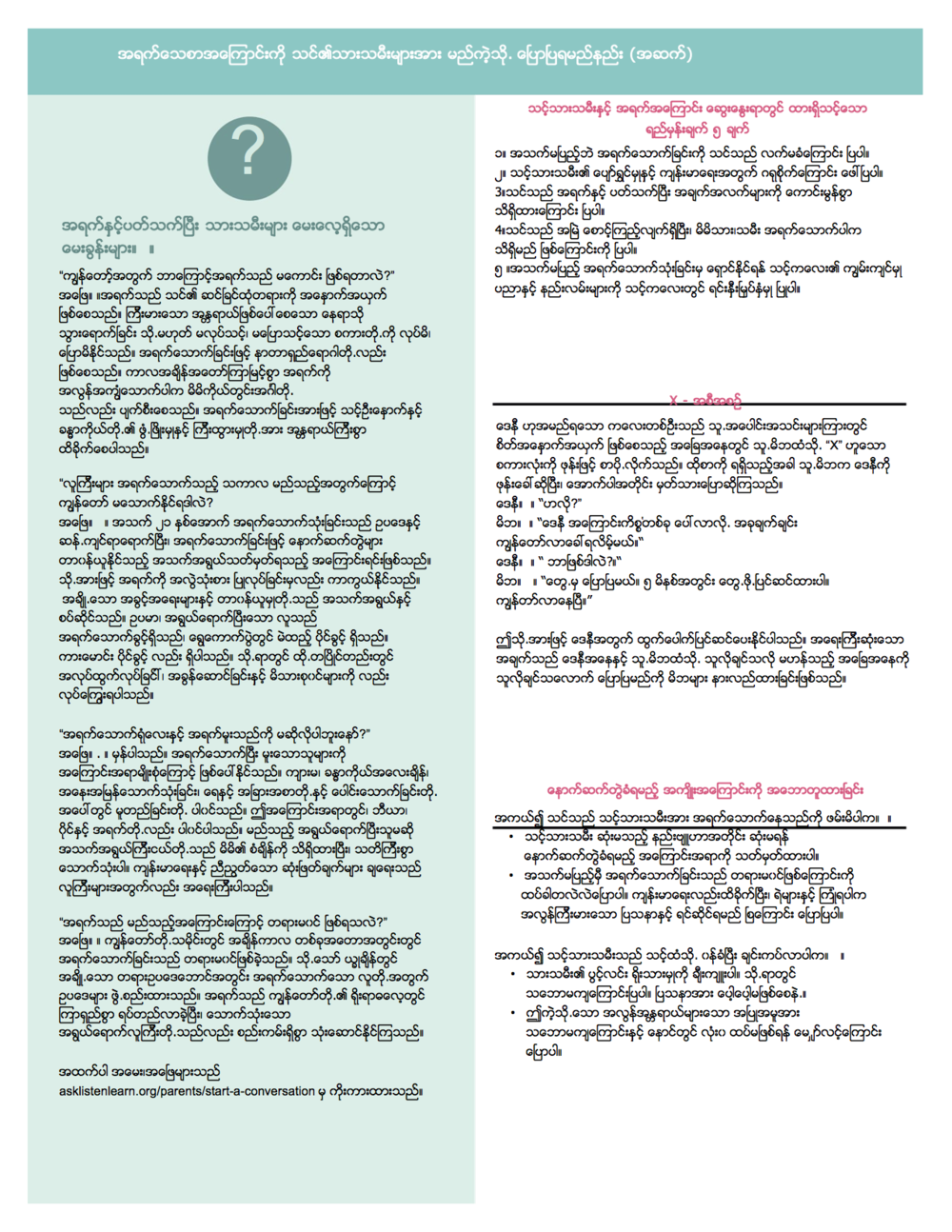 Burmese Translation How Fact Sheet 2.png