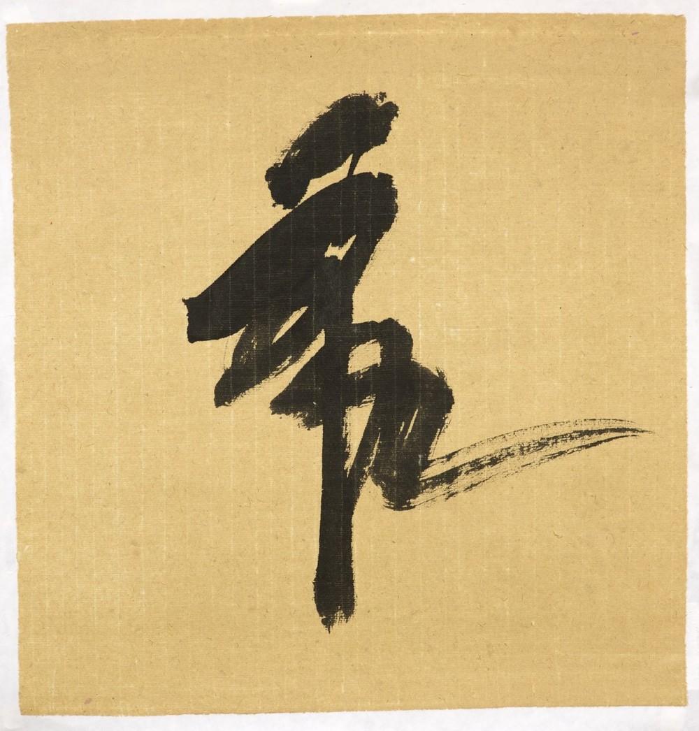 Michael Lam (CN), Fifth Avenue (2015), acrylic ink on paper (Single Stroke Painting), cm 50x50.jpg