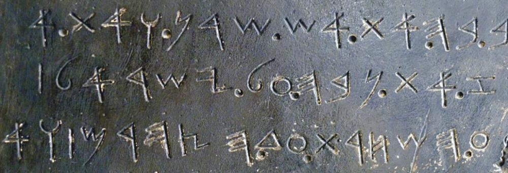Stele-De-Mesha-Moabite-Stone-1170x400.png