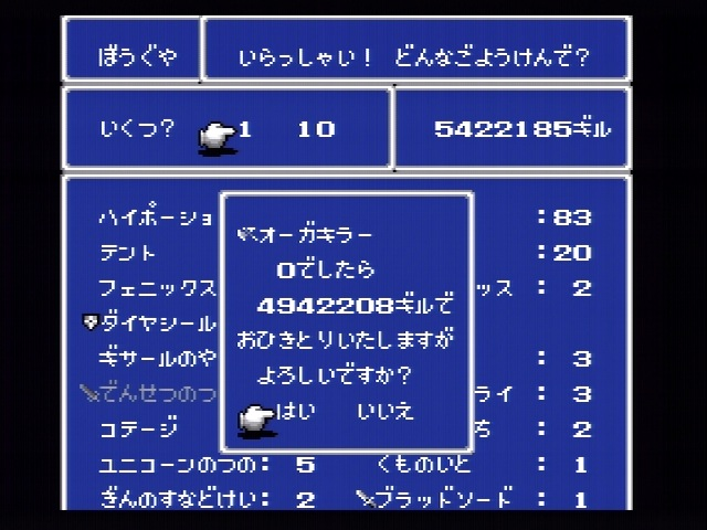 Final Fantasy 4-2013.08.26-11.48.59