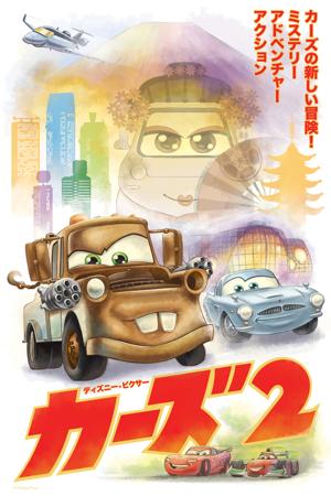cars-2-japan-retro-poster