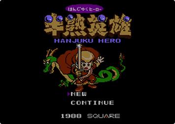 hanjuku_hero