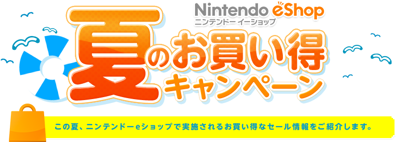 The Nintendo eShop Summer Bargain Campaign is here now!
