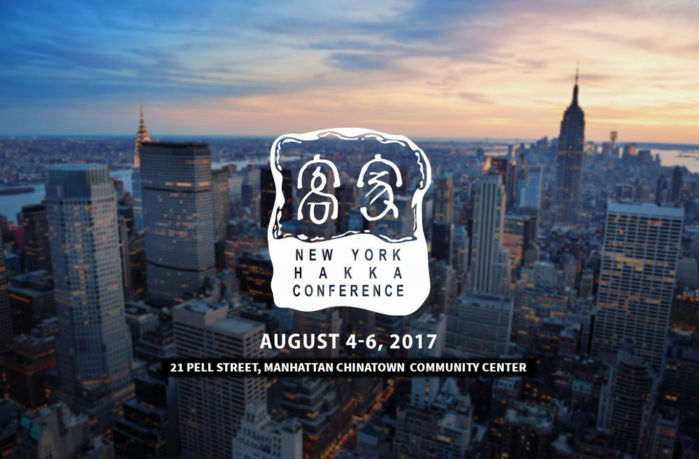 New York Hakka Conference - Sharing some of the tips we've learned as a speaker at the 2017 New York Hakka Conference