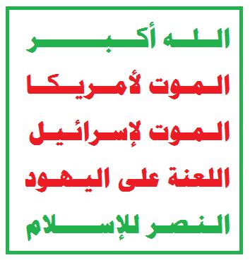 Logoen til houthiene som er tydelig på deres budskap: Gud er stor, Død over Amerika, Død over Israel, Forbann jødisk kontroll og Makt til Islam.
