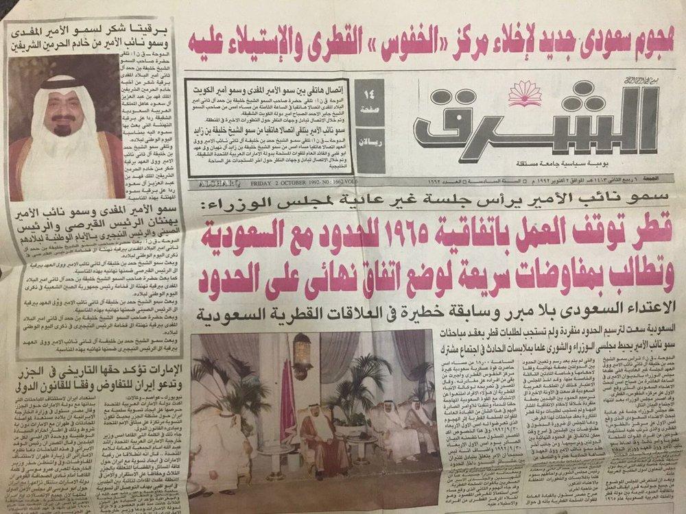 Avisutklipp etter at saudiske grensevakter drepte to qatarske innbyggere og okkuperte en grensepost.  Kilde