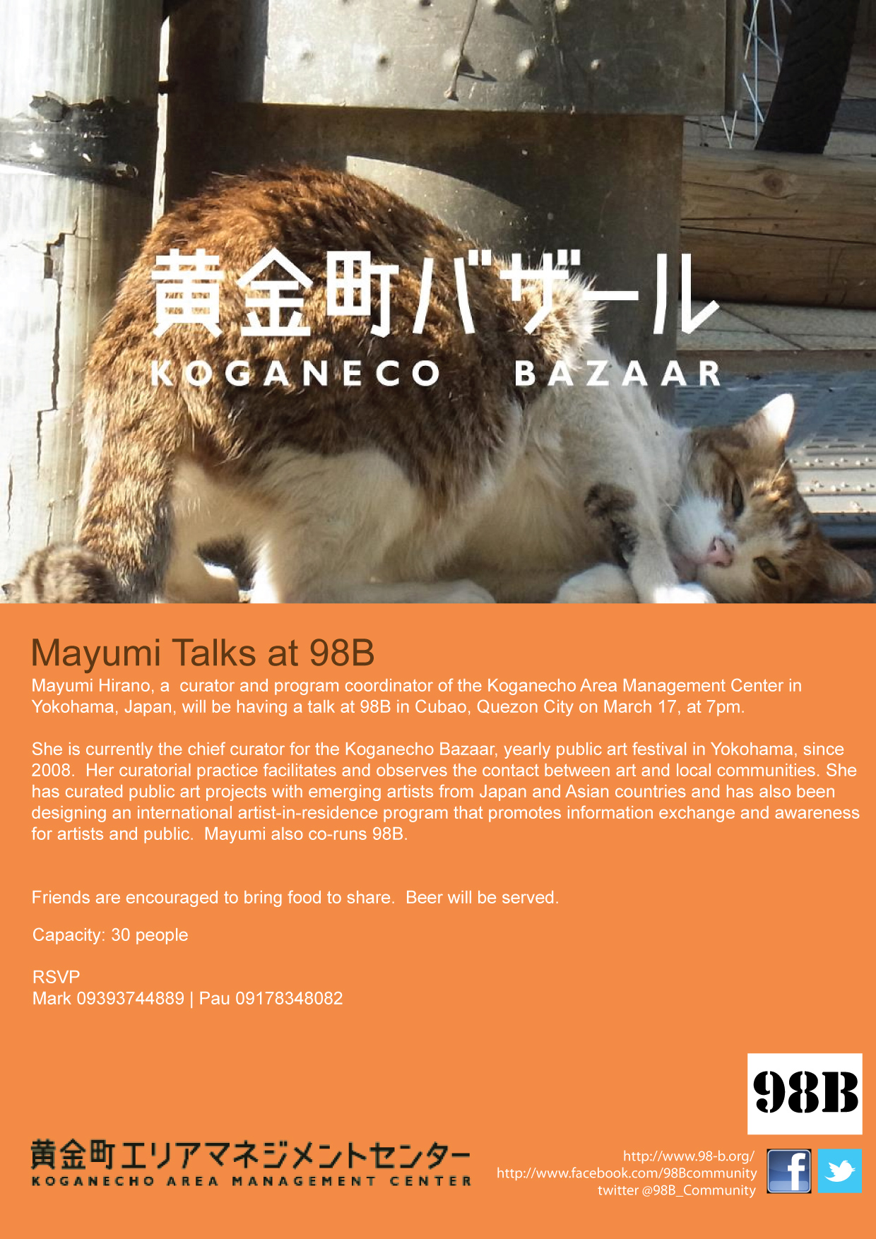 Mayumi Talks at 98B Mayumi Hirano, a curator and program coordinator of the Koganecho Area Management Center in  Yokohama, Japan, will be having a talk at 98B in Cubao, Quezon City on March 17, at 7pm. She is currently the chief curator for the Koganecho Bazaar, yearly public art festival in Yokohama, since  2008. Her curatorial practice facilitates and observes the contact between art and local communities. She  has curated public art projects with emerging artists from Japan and Asian countries and has also been  designing an international artist-in-residence program that promotes information exchange and awareness  for artists and public. Mayumi also co-runs 98B.  Friends are encouraged to bring food to share. Beer will be served. Capacity: 30 people RSVP  Mark 09393744889 | Pau 09178348082  __________________________________ Mayumi Hirano is a curator and program coordinator of the Koganecho Area Management Center since 2009. After completing her graduate studies at Center for Curatorial Studies, Bard College, she has worked as a curatorial intern at New Museum, NY, curatorial staff at the Yokohama Triennale 2005, and researcher for Asia Art Archive. She is currently working on to develop an artist-in-residence program in 98B