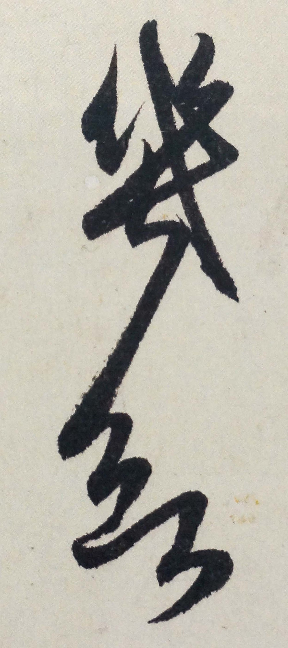 """""""jiyu """" as it appears in zhao mengfu's anecdote. his brush was fully loaded with ink when he created this character, and so appears denser than other characters in the text."""