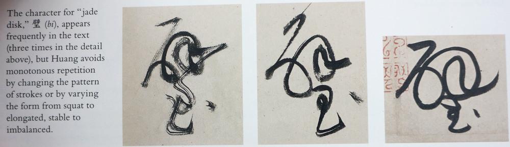 site-3-8-14 huangs jade disk variations.jpg
