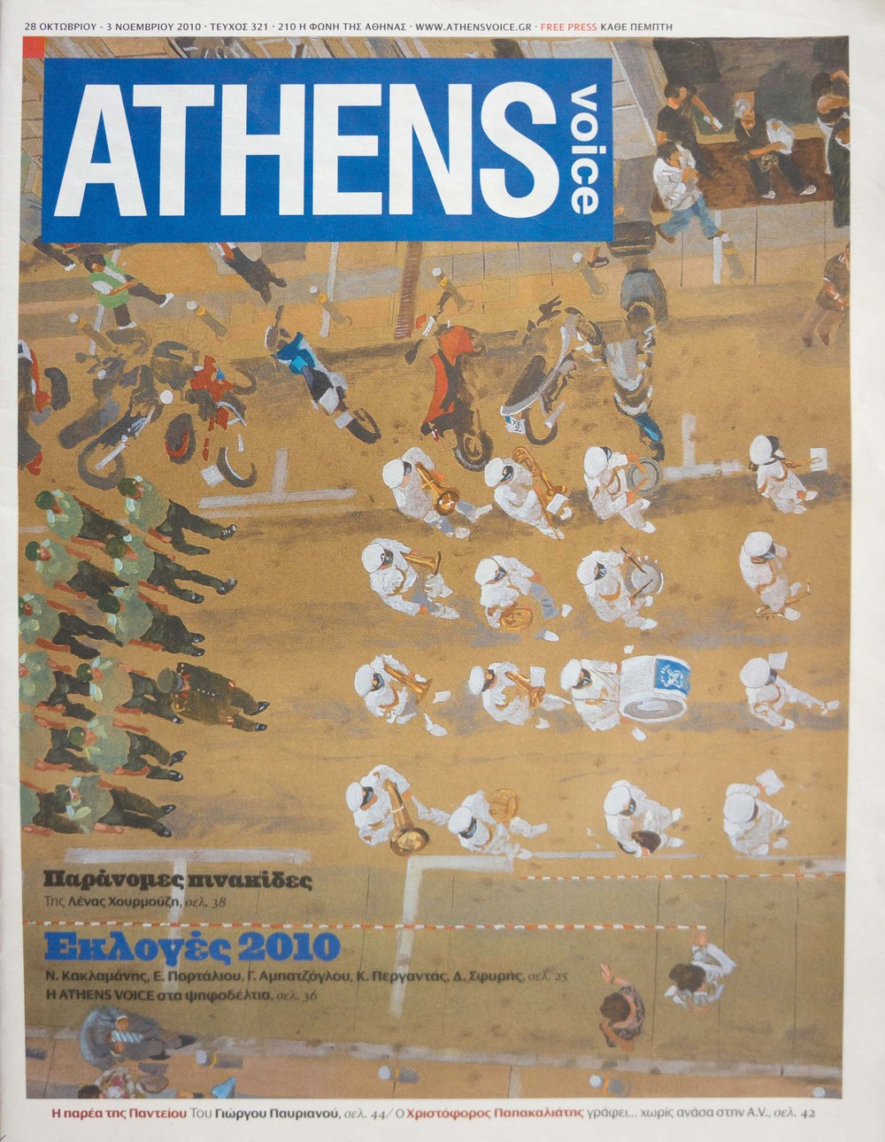 site-7-17-14 athens voice cover 3-11-10.jpg