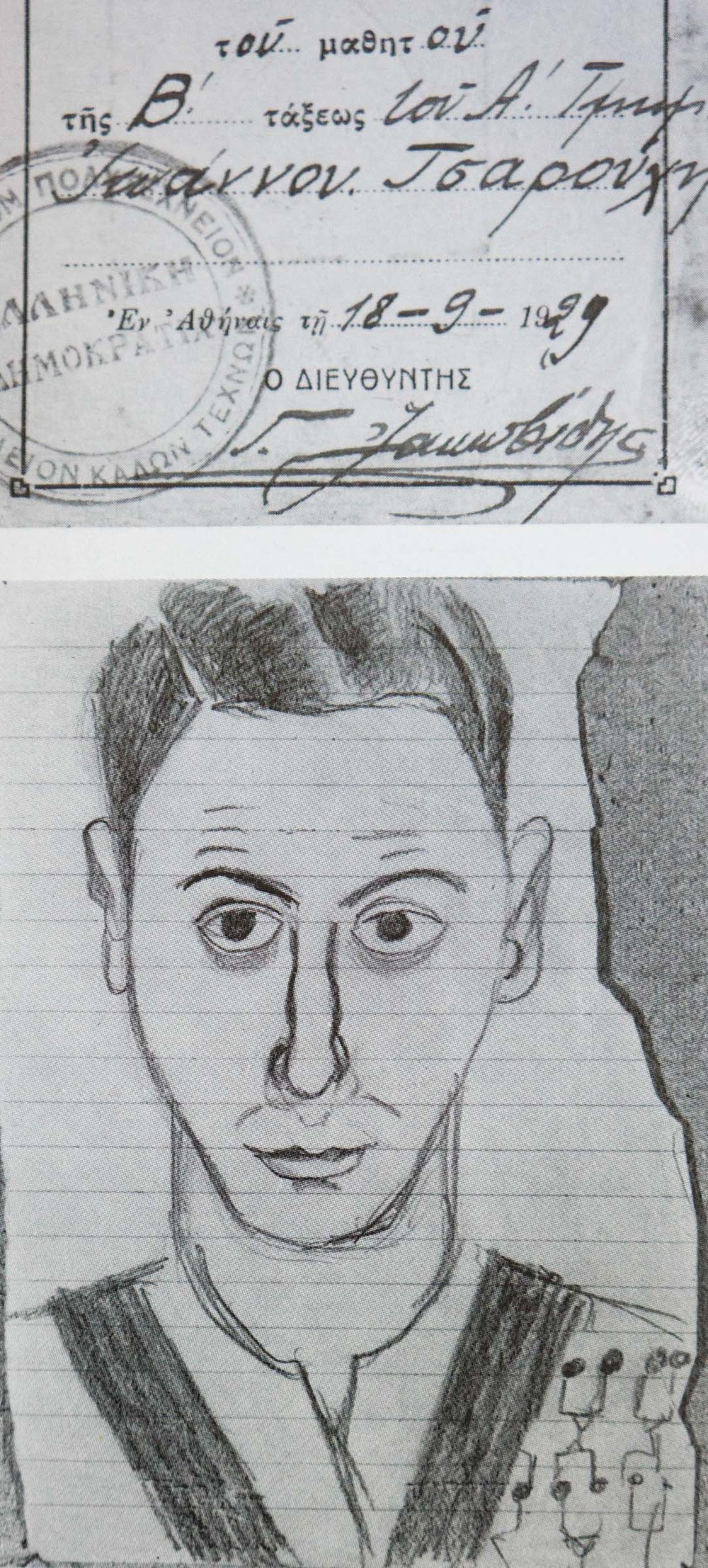 tsarouchis self portrait as a student