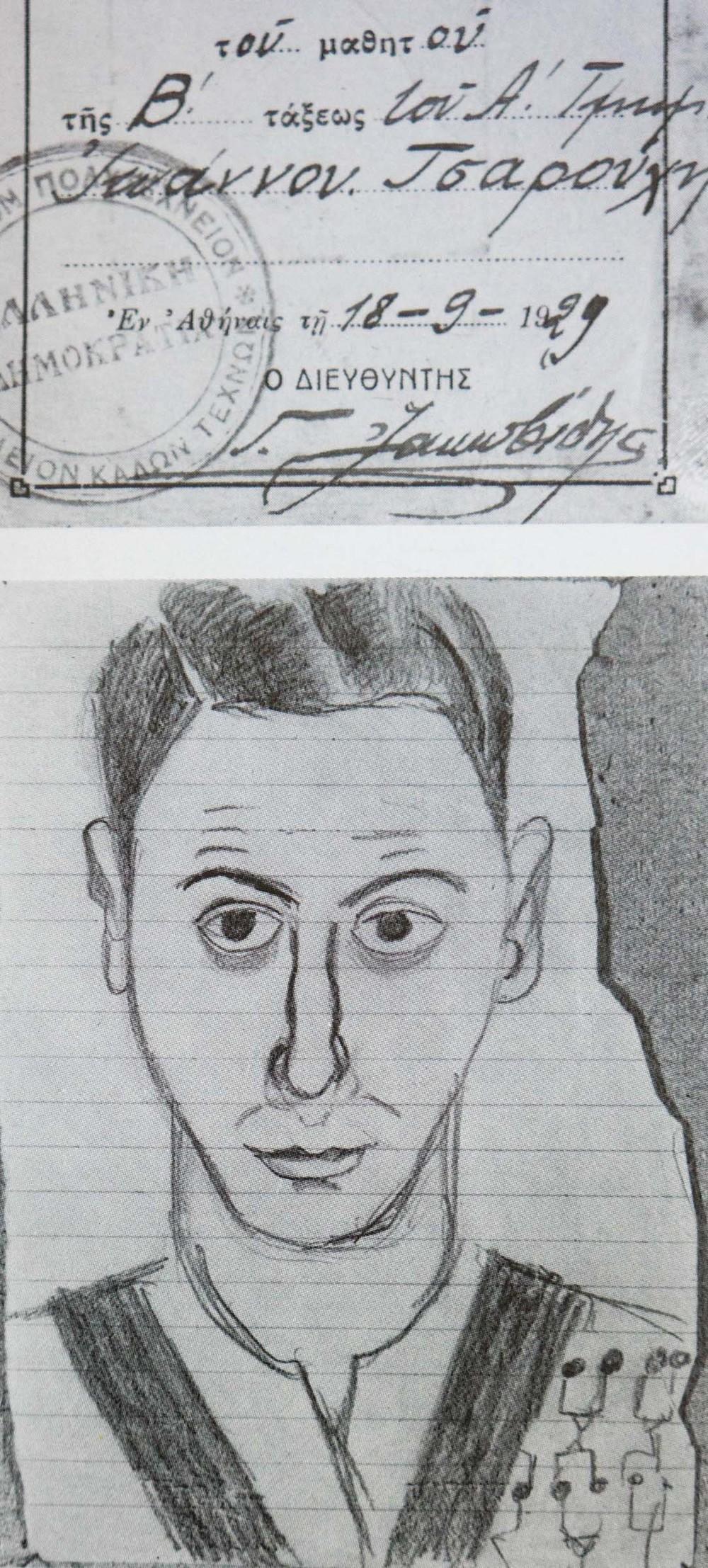 tsarouchis self portrait as a student