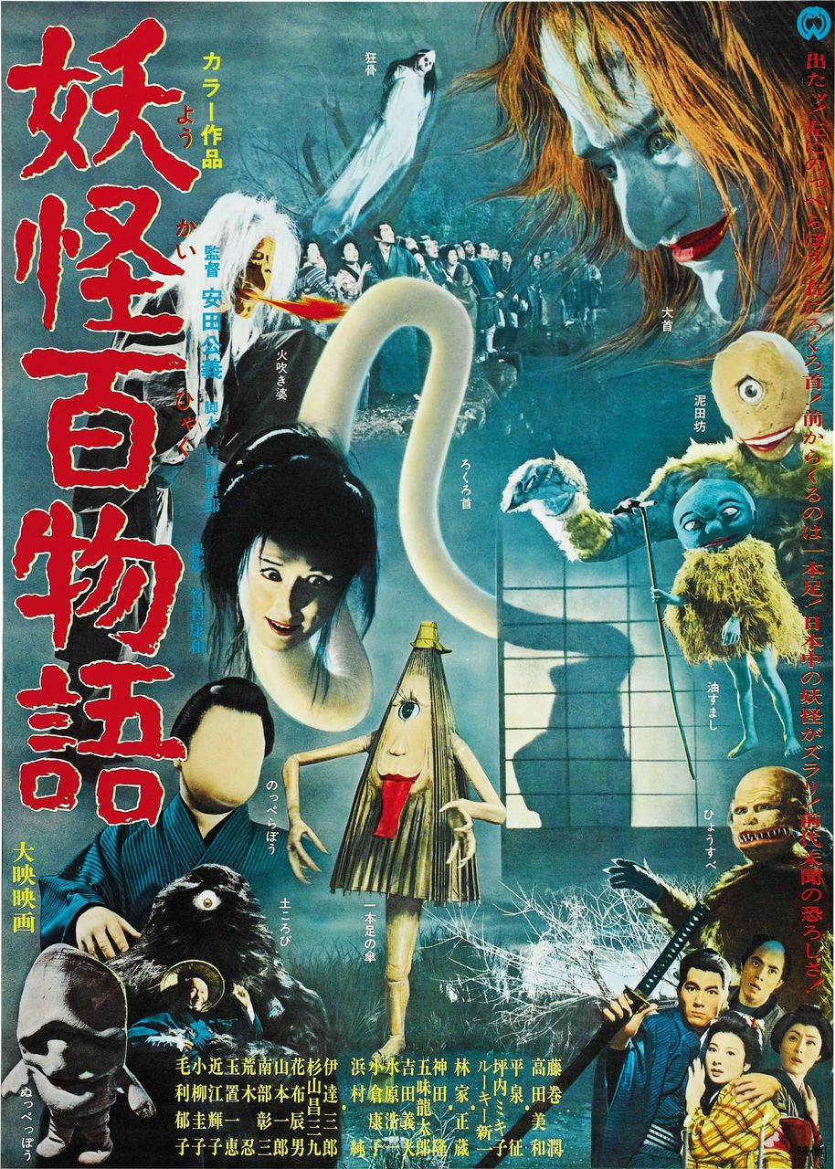 Can't believe they stole my movie idea $#*!… Back to the drawing board (Where is that PCP-infused tequila?)    gurafiku :     Japanese Movie Poster: 100 Monsters. 1968.
