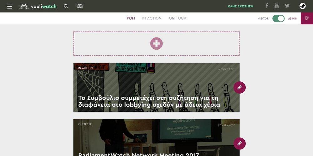 vouliwatch-admin.jpg
