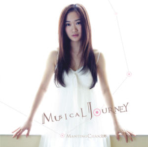 陳文婷 Manting Chan    Musical Journey 唱片公司: Connection Workshop     2 Good To Be A Girl (作曲)