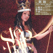 鄭融 Stephanie Cheng Beat Beat 唱片公司: Go East 1 愛得耐 feat. Hanjin (曲、編、監)   3 不便 (曲、編、監)   8 對手 (曲、編、監)   9 慢性傷害 (曲、編、監)