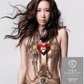 吳雨霏 Kary Ng    Carry On 唱片公司: Gold Typhoon    6.救命 (曲、編、監)