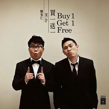 Hanjin Tan & MC Jin Buy 1 Get 1 Free 唱片公司: BBS Records