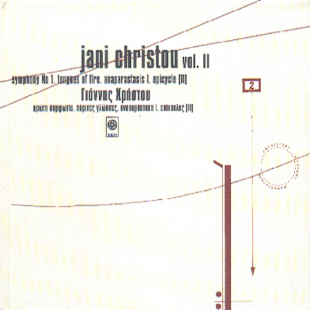 Jani Christou: Archive Edition Volume 2   Various  Sirius