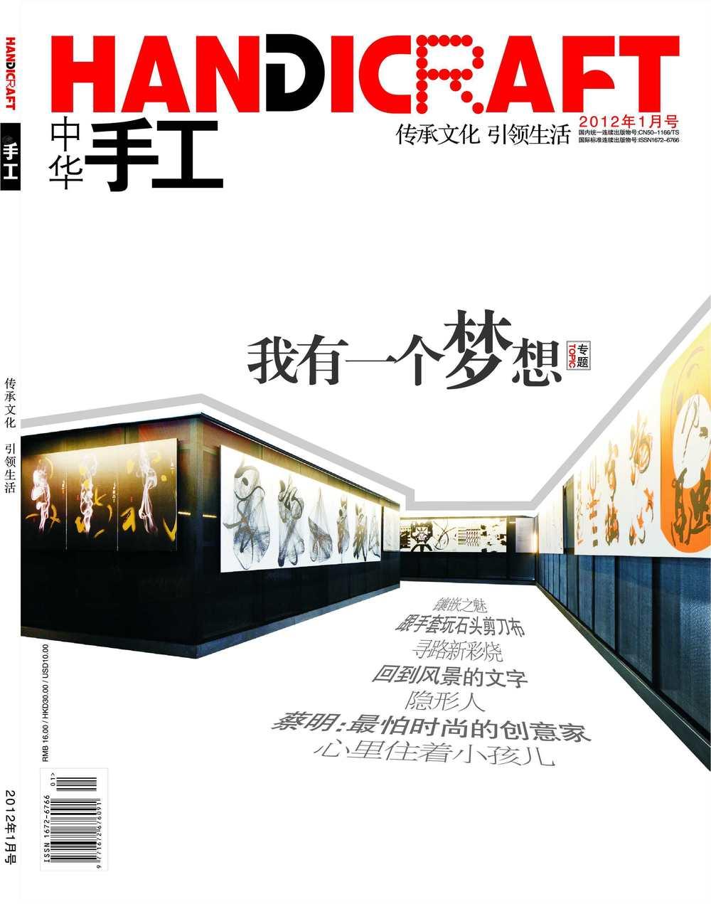 2012.China.jpg