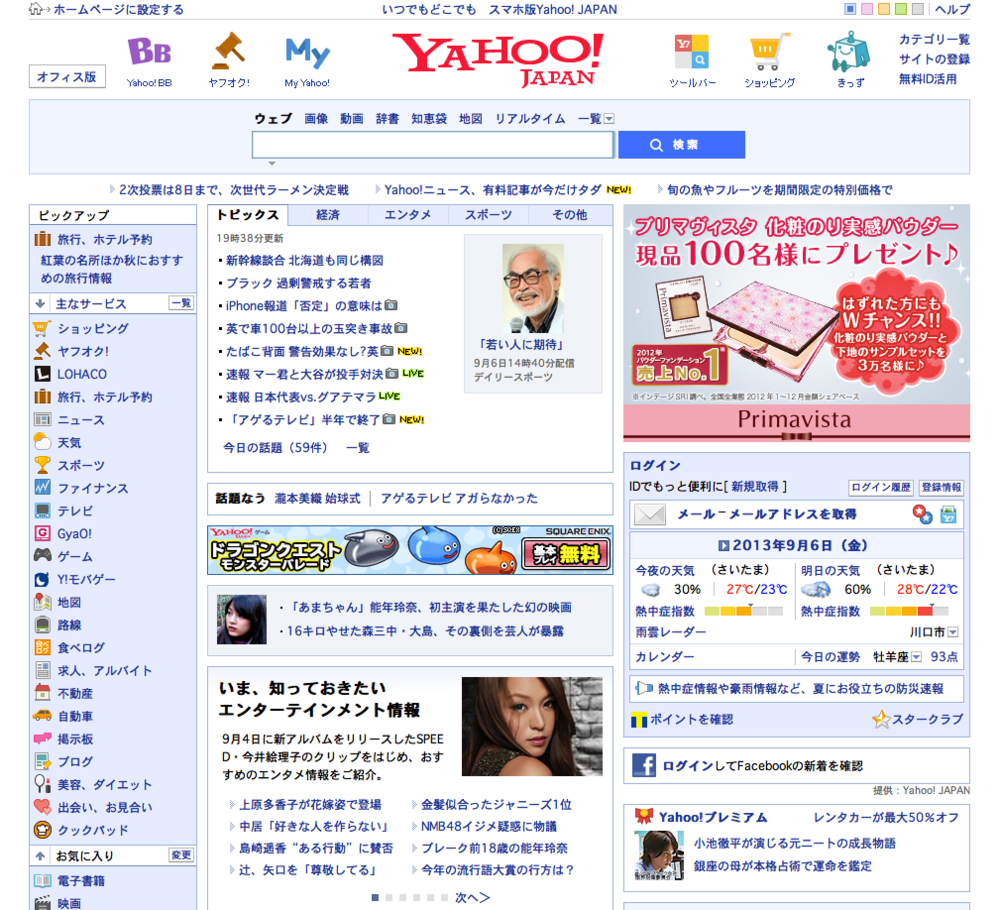 Yahoo Desktop Japan.png
