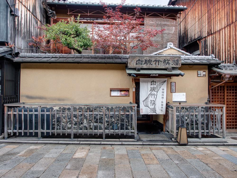 Baiwan Jukuairo Chinese restaurant.