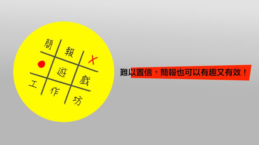 簡報X遊戲工作坊_主視覺海報2.png
