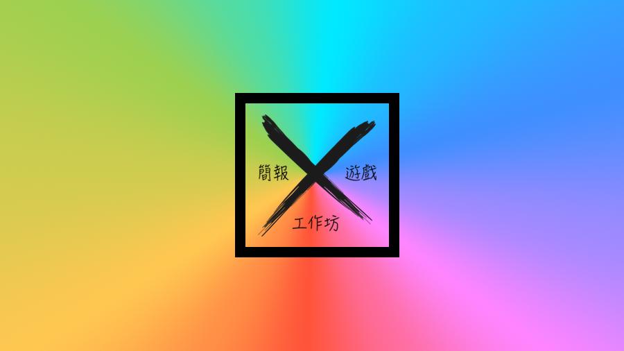 簡報X遊戲工作坊_主視覺海報.png