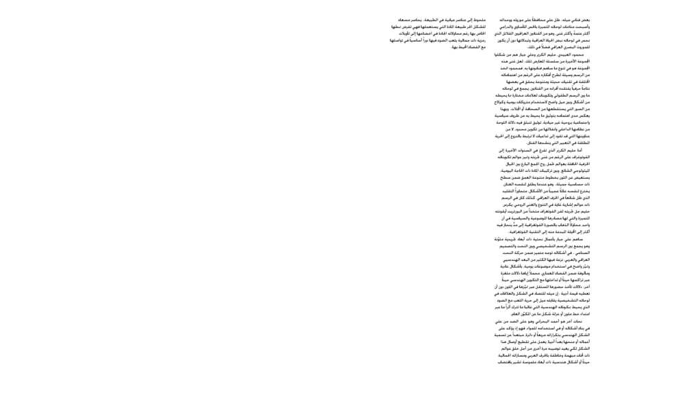 Arabic Jpeg_Page_6.jpg