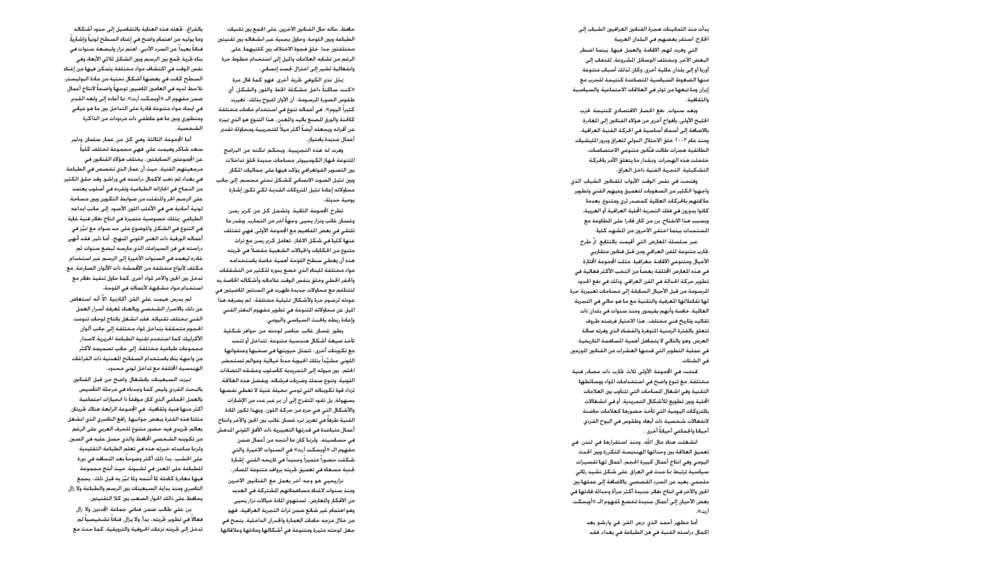 Arabic Jpeg_Page_7.jpg