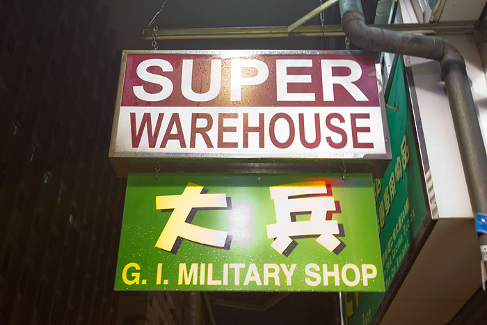 SUPER WAREHOUSE G.I. MILITARY SHOP