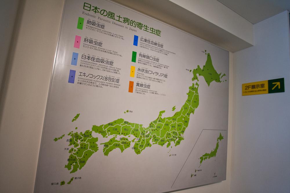 20110423_Meguro_Parasite_Museum_MG_3222.jpg