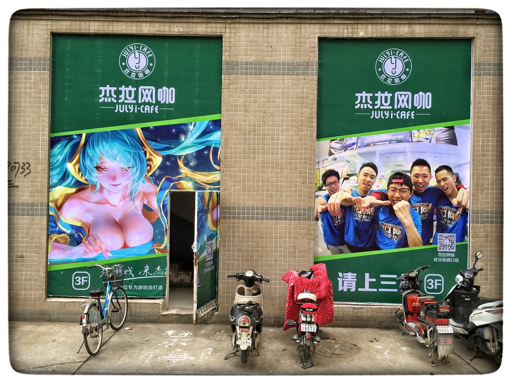 Wuhan doorway ads