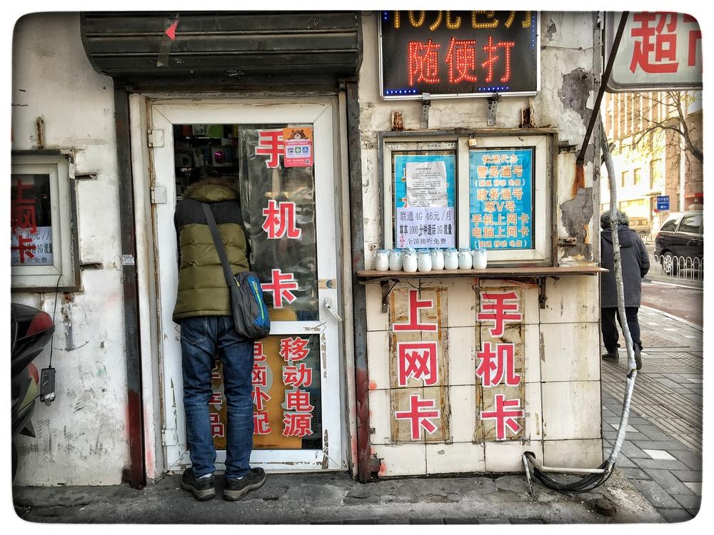 Beijing shop