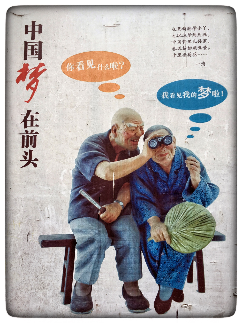 Chinese Dream poster