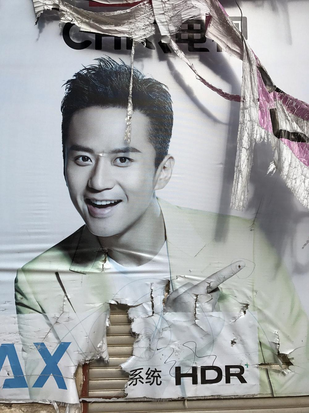 Honghe advertisement