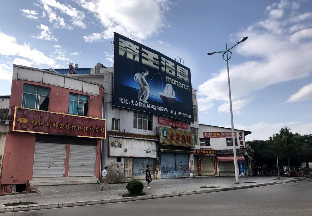 Jianshui, Yunnan Province, 2017.