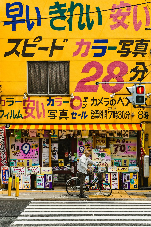 Tokyo Stock Photo 8