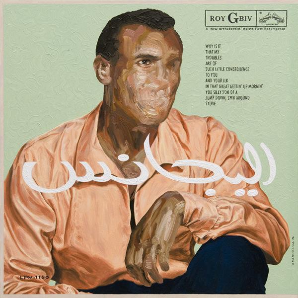 "Eric White, Belafonte, 2009, 12"" X 12"", Oil On Panel"