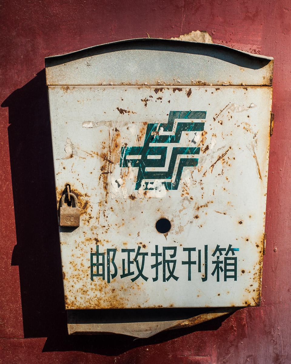 20081115_MailBox_5954_df.jpg
