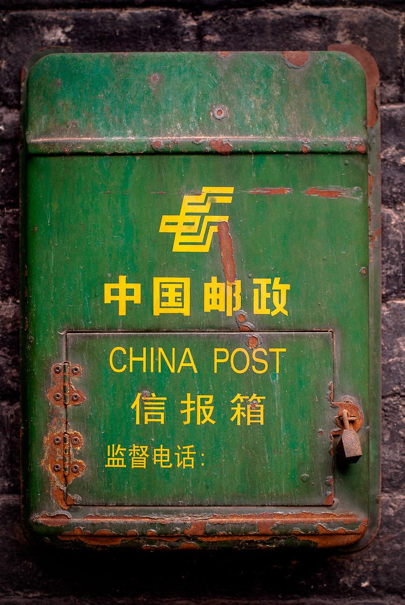 20090613_MailBox_9661_df.jpg