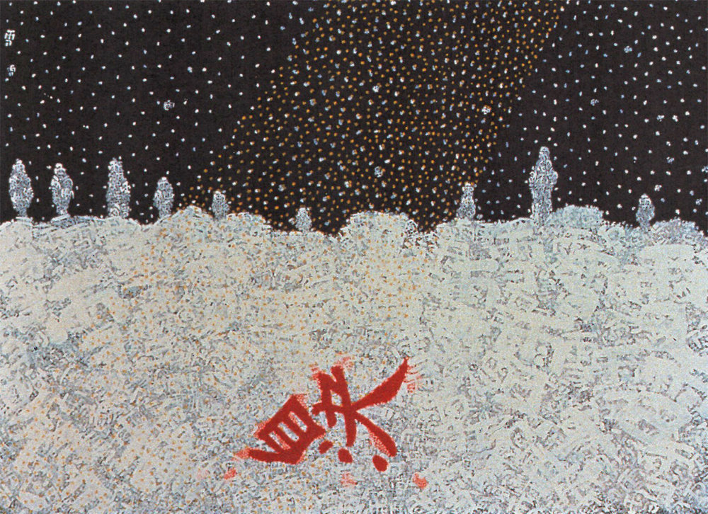 "Another painting used in ""Hana-Bi"". The snow is made of thousands of copies of the Chinese pictogram for snow;the symbol at the centre means suicide."