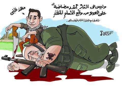 """Stab"" campaign on Palestinian media."